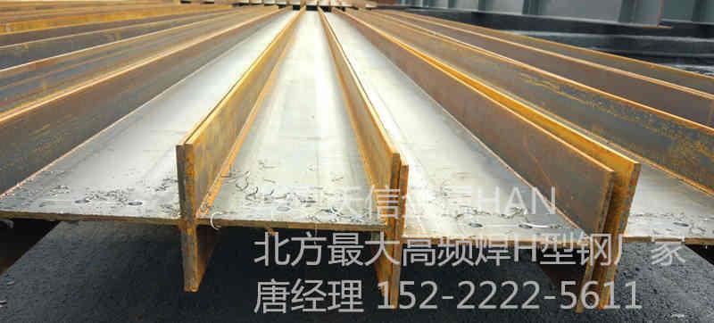 高频焊接H型钢,高频焊H型钢,高频焊接薄壁H型钢厂家;