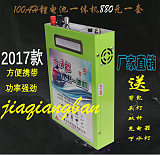 鋰電池一體機逆變器 100AH加強版12v升壓器 ;