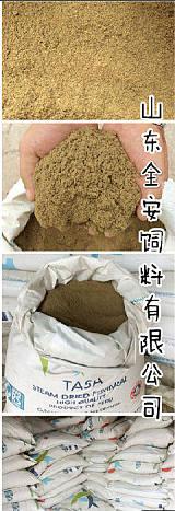 山东全安供应优质进口蒸汽秘鲁鱼粉价格