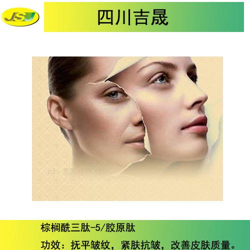 棕榈酰三肽-5,胶原肽,抗皱化妆品原料;