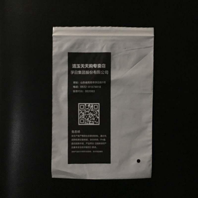 日用多功能塑料袋密封口袋 乳白色自封袋批发定制订做全国物流;