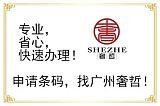 广州奢哲【条形码】注册