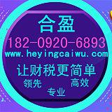 注册公司18209206893,代理记账,西安财务公司,西安代理记账,