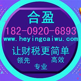注冊公司18209206893,代理記賬,西安財務公司,西安代理記賬,