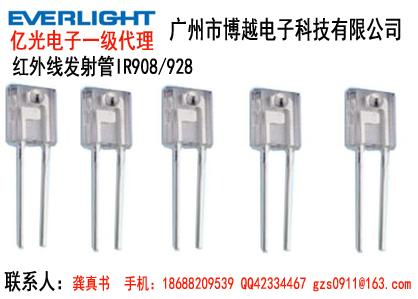 億光紅外線發射管IR908/928
