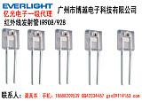 亿光红外线发射管IR908/928