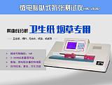 恒速拉伸法GB/T12914臥式紙張紙板拉力抗張強度測定儀