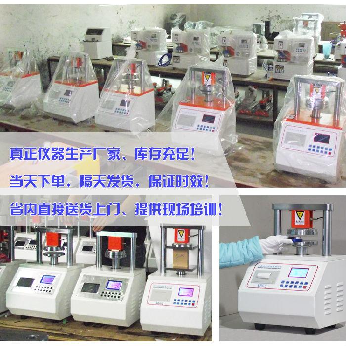 全自动压缩强度试验机GB/T6546边压粘合测试仪GB/T6548纸板剥离强度