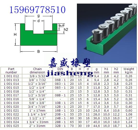 供应CU型超高分子量聚乙烯16B链条滑轨;