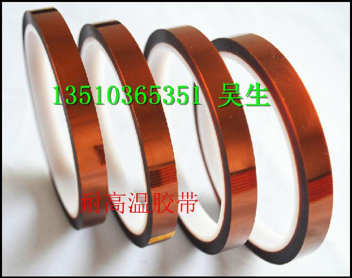 耐高温300℃胶带、高温胶带、茶色高温胶