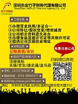 金竹子财税免费注册深圳公司办理营业执照创业首选4天快速下证