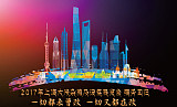 2017上海大米展,帶你品嘗谷食候的味道;