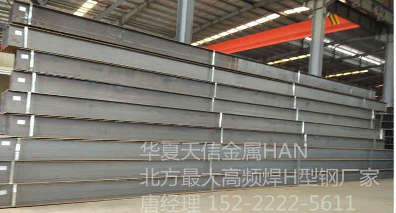高频焊接薄壁H型钢;