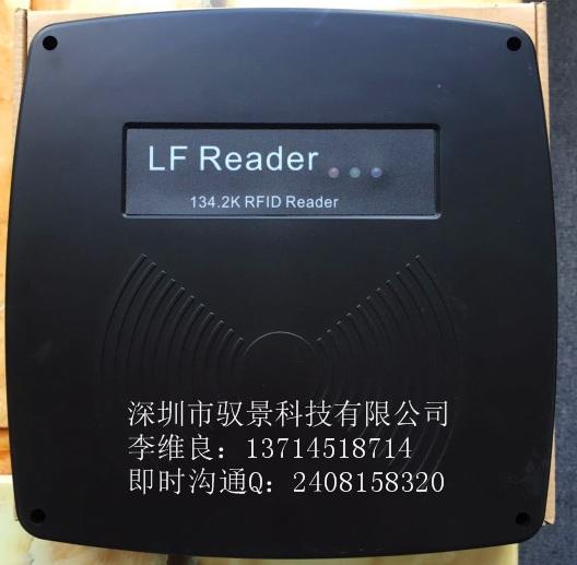 低频125KhZ中远距离读头;