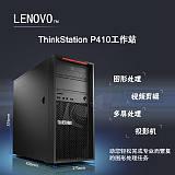 联想P410工作站 专业图形多屏显示功能 帮助企业提升速率