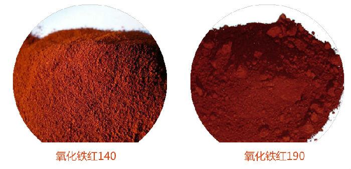 供应氧化铁红;