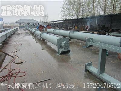 沧州管式螺旋输送机重诺管式螺旋输送机老厂家;