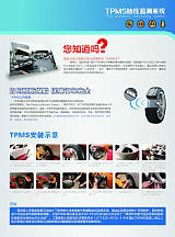 供應鑫途高胎壓監測系統