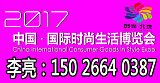 2017中国国际时尚生活博览会;