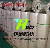 供应黑色金属专用VCI气相防锈纸;
