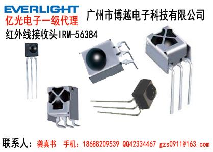 紅外線接收頭IRM-56384