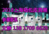 歡迎訪問2018上海箱包展丨上海箱包皮具展-主辦方*發布;