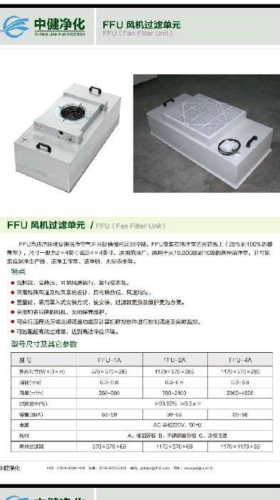 供应:FFU风机过滤单元;