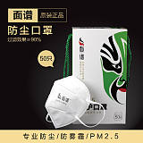 面谱健康防护口罩系列G-9001C全国招商雾霾防护口罩;