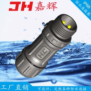 JH-M12 防水连接器 防水线;