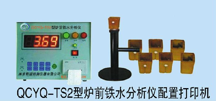 炉前铁水检测仪器;