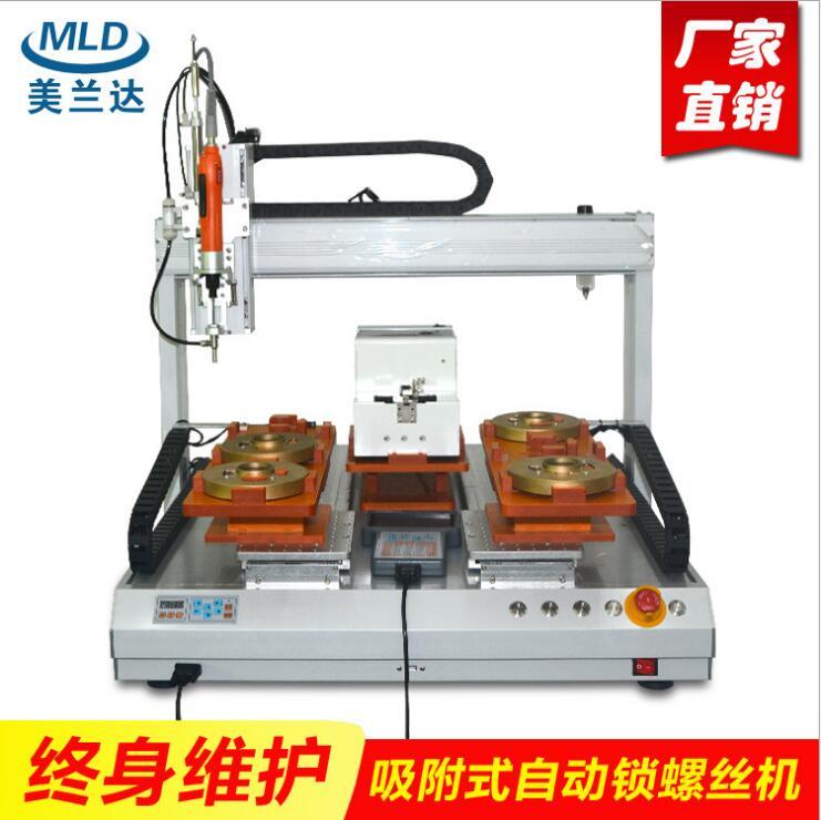 中山美兰达自动锁螺丝机 自动焊锡机点胶机 全国免费打样试机