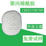 聚丙烯酰胺 阳离子 1200万 pam药剂 污水处理药剂 造纸减阻剂;