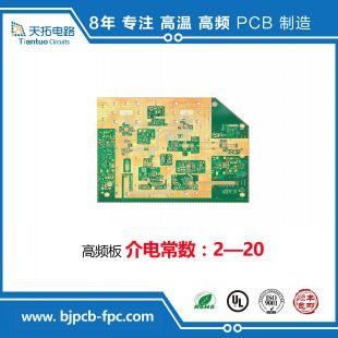 供应高端高精密高频微波电路板;