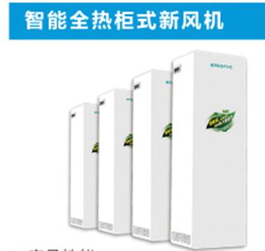 福建亿林智能无管道新风系统柜式全热交换新风机;