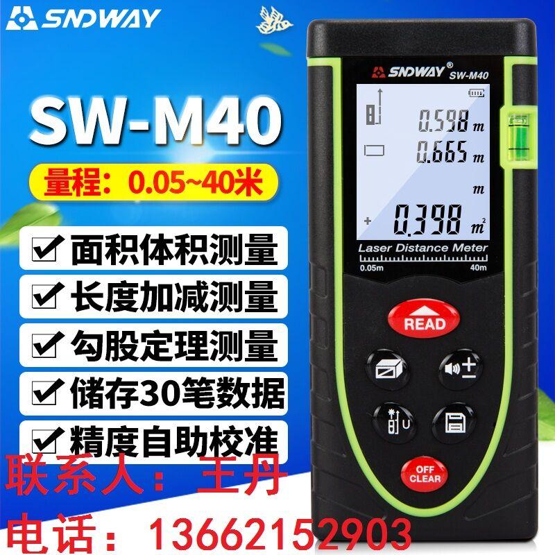 红外线测距仪品牌排行厂家直销,价格多少;