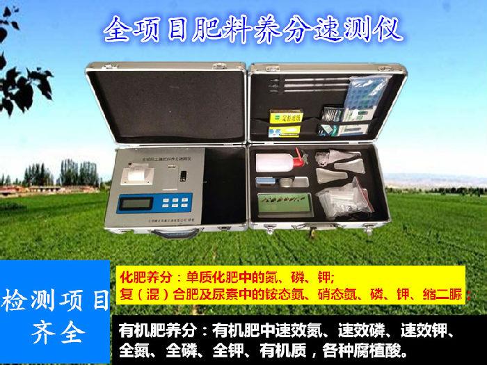 肥料养分速测仪;