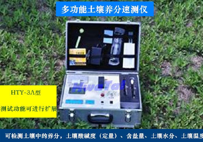 多功能土壤养分速测仪;