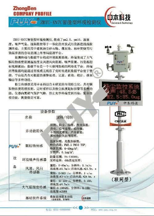 PUY扬尘检测系统;