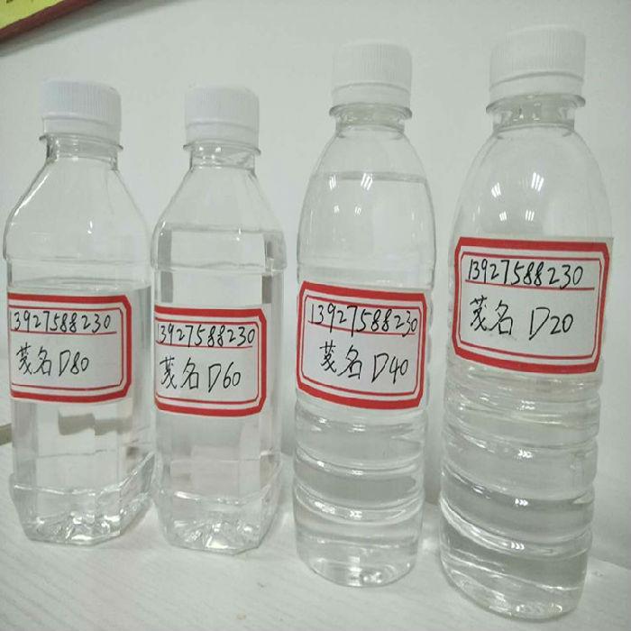 D20环保溶剂油 清洗机械溶剂油 去污水溶剂油;