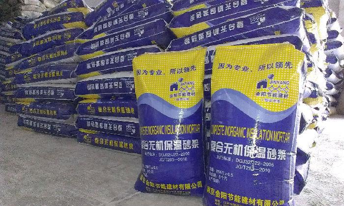 无机轻集料保温砂浆优质供应商 金阳建材荣获江苏省建设科技推广证
