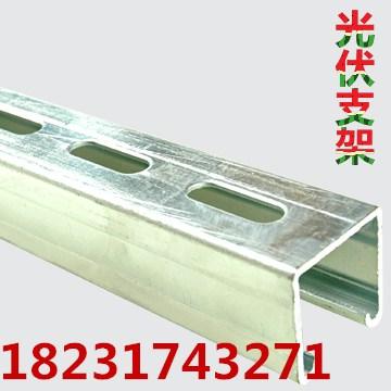 杭州太阳能光伏支架41*41冲孔c型钢厂家;