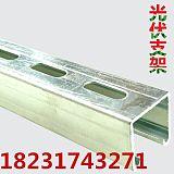 杭州太阳能光伏支架41*41冲孔c型钢厂家