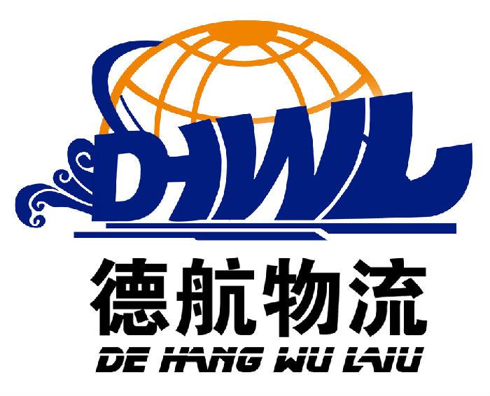 东莞市德航货运代理有限公司;