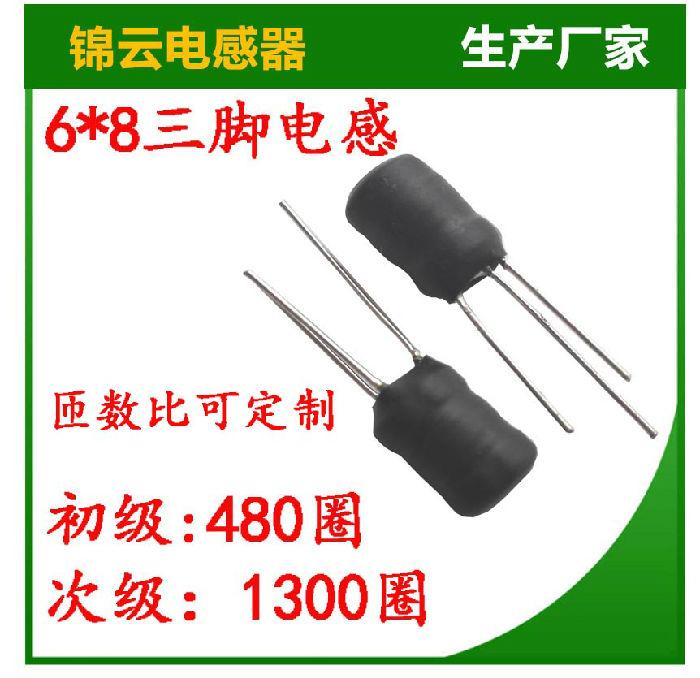 厂家直销 三脚升压工字电感 三脚升压 电感;