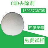 COD降解剂生产商 COD去除剂 污水处理药剂 快速达标无污染 高效型;