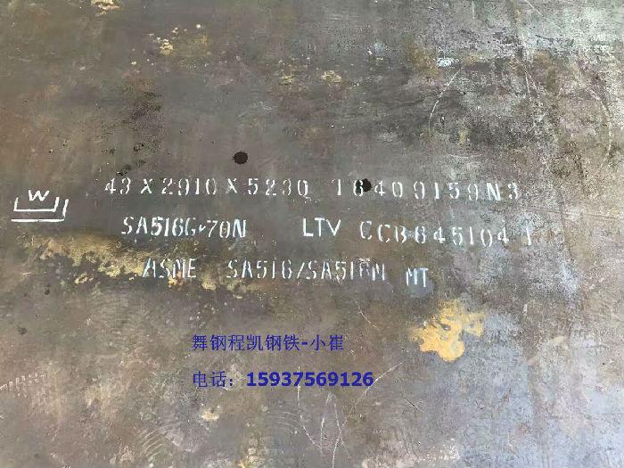 舞钢SA516Gr70美标容器板价格;