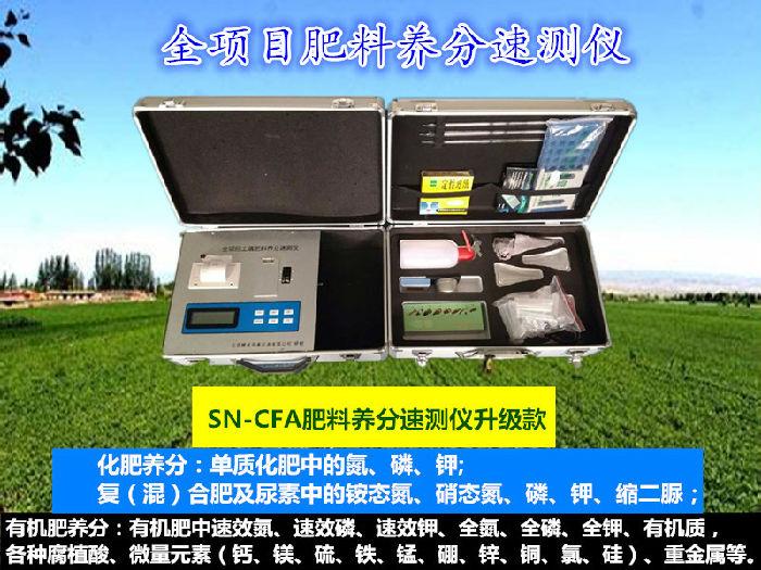 全项目肥料养分速测仪;