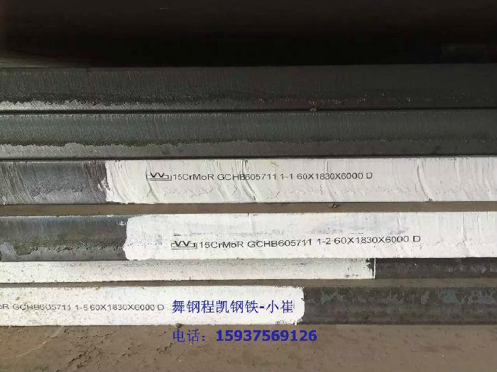 舞钢15CrMoR容器板价格;