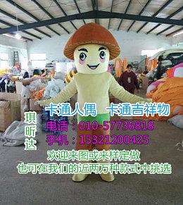 北京卡通人偶服装制作厂家,吉祥物人偶