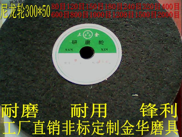 三鑫金尼龙轮海绵轮;